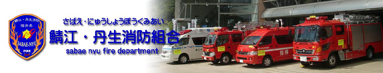 鯖江・丹生消防組合